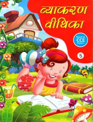 Vyakaran Vithika Class 5