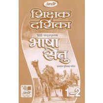 Prachi Bhasha Setu Solution Book For Class 1 & 2