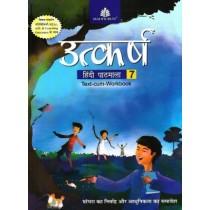 Madhubun Utkarsh Hindi Pathmala Class 7