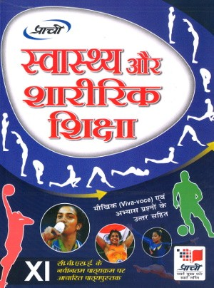 Prachi Health and Physical Education Class 11