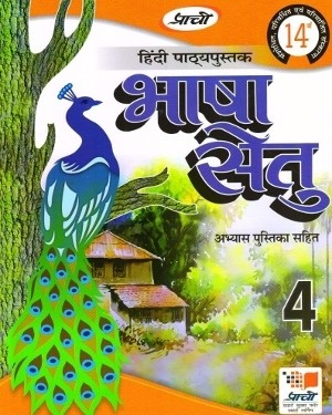 Prachi Hindi PathyaPustak Bhasha Setu For Class 4