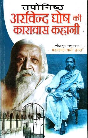 Taponishth Arvind Ghosh Ki Karavas Kahani by Madanlal Verma 'Krant'