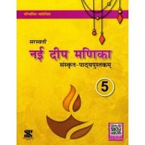 New Saraswati Nai Deep Manika Sanskrit Pathyapustak Book 5