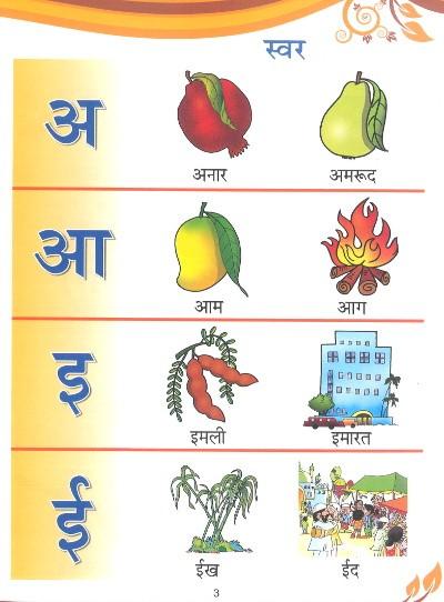 Mera Pratham Shabd Gyan
