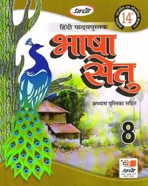 Prachi Hindi Pathyapustak Bhasha Setu For Class 8