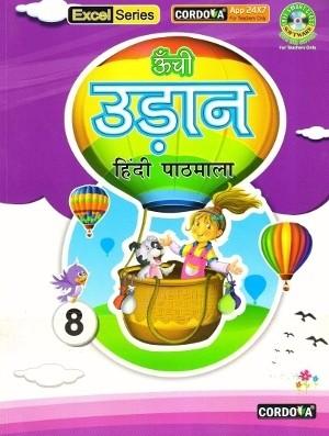 Cordova Unchi Udaan Hindi Pathmala Book 8