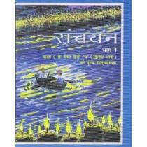 NCERT Sanchayan Part 1 Hindi Textbook Class 9