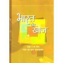 NCERT Bharat Ki Khoj Hindi Textbook Class 8