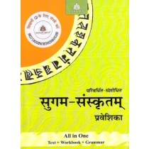 Madhubun Sugam Sanskritam Praveshika