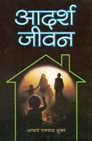 Aadarsh Jivan by Aachary Ramchandra Shukla