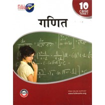Full Marks Mathematics(Hindi) for Class 10 Term – 1 & 2(Set of 2 Books)