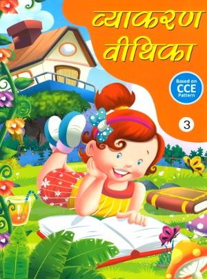 Vyakaran Vithika Class 3