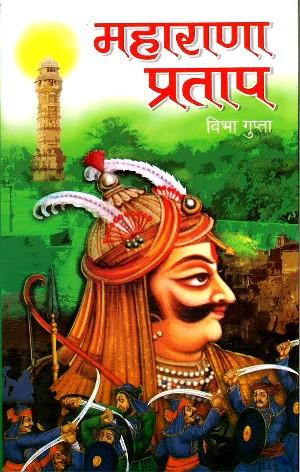 Maharana Pratap by Vibha Gupta