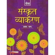 Viva Sanskrit Vyakaran Part 1