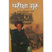 Pariksha Guru by Lala Shriniwas Das