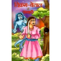 Vikram Baital Ki Kathayan by Mukesh Nadan