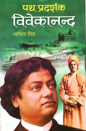 Path Pradarshak Vivekanand by Sanchita Singh