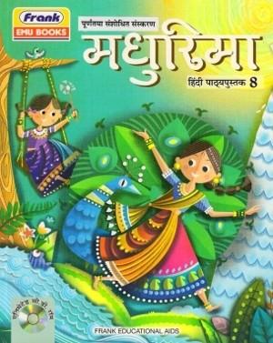 Frank Madhurima Hindi Textbook Class 8