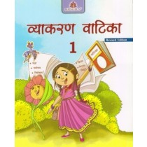 Madhubun Vyakaran Vatika Revised Edition For Class 1