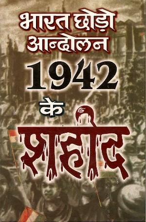 Bharat Choro Aandolan 1942 Ke Shahid by Virendra Kumar 'Viru'