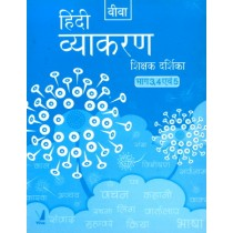 Viva Hindi Vyakaran Solutions For Classes 3 to 5