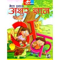 Mera Pratham Akshar Gyan