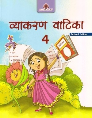 Buy Madhubun Vyakaran Vatika Revised Edition For Class 4