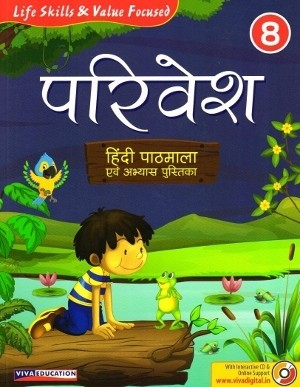 Viva Parivesh Hindi Pathmala Book 8