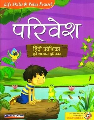 Viva Parivesh Hindi Praveshika Avam Abhyas Pustika