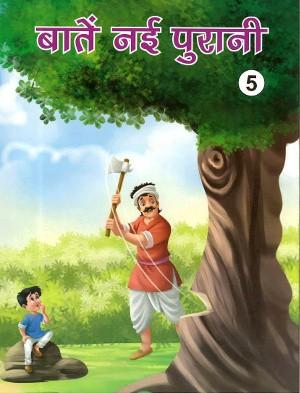 Baatein Nayi Purani For Class 5