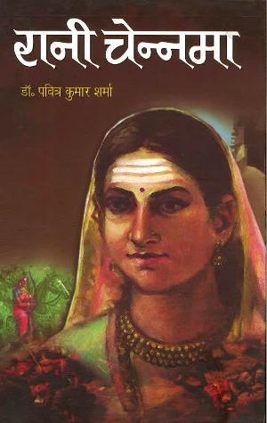 Rani Chennamma by Dr. Pavitra Kumar Sharma