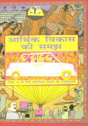 NCERT Arthik Vikas Ki Samajh For Class 10