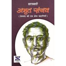 New Saraswati Amrit Sanchay Premchand