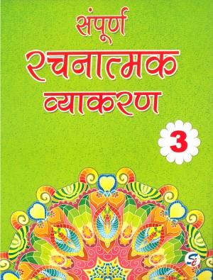 Sampurna Rachnatmak Vyakaran For Class 3