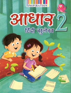 Inspiration Aadhar Hindi Sulekh For Class 2