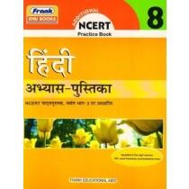 Frank NCERT Hindi Abhyas Pustika Class 8