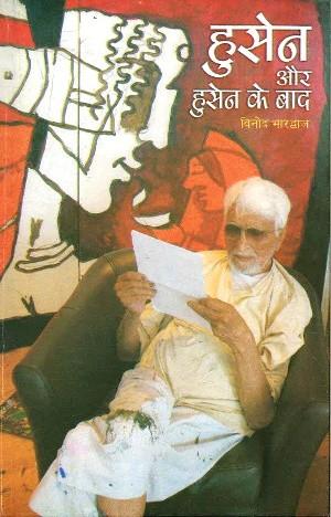 Husain Aur Husain Ke Baad by Vinod Bhardwaj