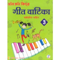 All for Kids Geet Vatika With Worksheet  3