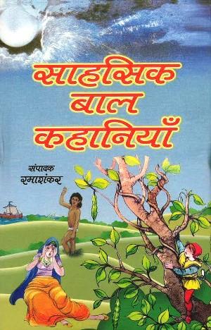 Sahasik Bal Kahaniyan by Ramashankar