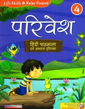 Viva Parivesh Hindi Pathmala For Class 4