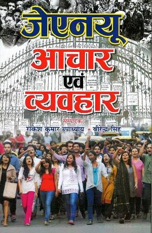 JNU Aachar Eavm Vyavhar by Rakesh Kumar Upadhyay & Virendra Singh