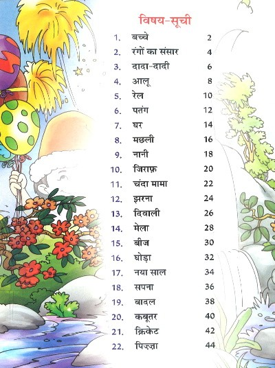 All for Kids Geet Vatika With Worksheet 2