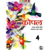 Kopal Manak Hindi Vyakaran For Class 4