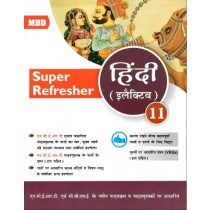 MBD Super Refresher Hindi Elective Class 11