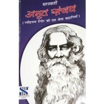 New Saraswati Amrit Sanchay Rabindranath Tagore