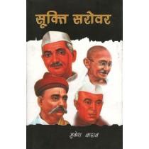 Sookti Sarovar by Mukesh Nadaan