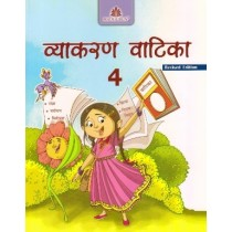 Buy Madhubun Vyakaran Vatika Revised Edition For Class 4