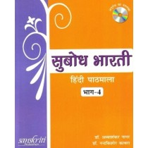 Subodh Bharti Hindi Pathmala For Class 4