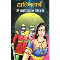 Hatimtai Ke Manoranjak Kisse by Vibha Gupta