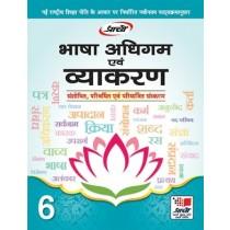 Prachi Bhasha Adhigam Avam Vyakaran For Class 6